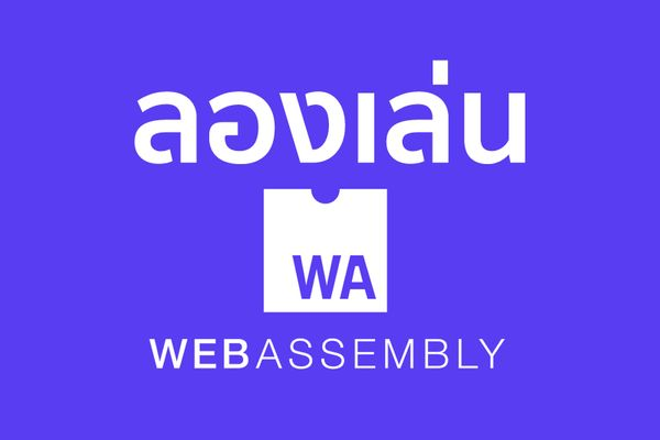 Try WebAssembly (Wasm)