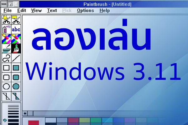 Try Windows 3.11 Thai Edition on Web Browser